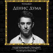 Подпольный Стендап : Денис Дума