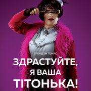 Здравствуйте, я Ваша тетя!