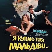 Я куплю тобі Мальдіви (Киевский театр «Тысячелетие»)