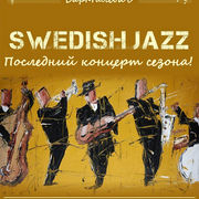 Swedish Jazz (ех Jazz by four)