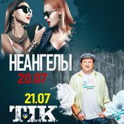 Лавина Fest Weekend