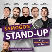 UaSA | Samogon Stand-up