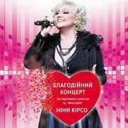 Благотворительный концерт в поддержку солистки гр. Фристайл Нины Кирсо