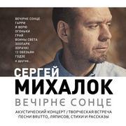 Сергей Михалок. «Вечірнє сонце»