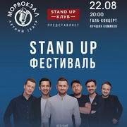 Stand Up Фестиваль