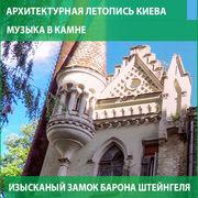 Архитектурная летопись Киева