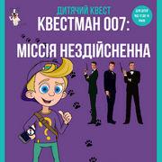 Квестман 007: миссия не выполнима