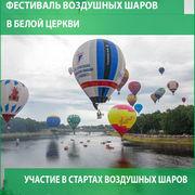 Фестиваль воздушных шаров в Белой Церкви