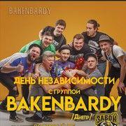 День Независимости с группой «BAKENBARDY»