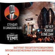 Стендап в Canadian Club