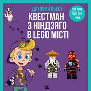 Квестман, Ниндзяго и LEGOрод