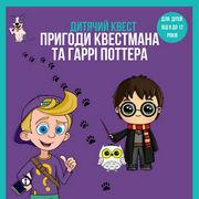 Приключение Квестмана и Гарри Поттера