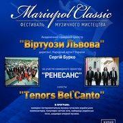Mariupol Classic