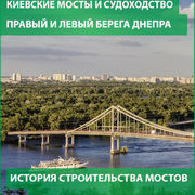 Киевские мосты и судоходство