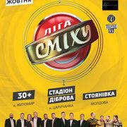 Ліга Сміху. Концерт команд «Стоянівка», «30 плюс», «Стадіон Діброва»