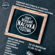 NALIVKA Craft Beverage Festival