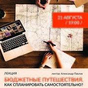 Бюджетные путешествия. Как спланировать самостоятельно?
