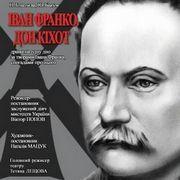 Іван Франко. Дон Кіхот