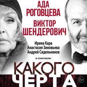 Комедия «Какого черта» Ада Роговцева Виктор Шендерович