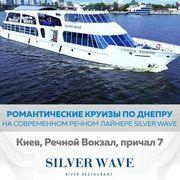 Романические круизы по Днепру на современном лайнере Silver Wave