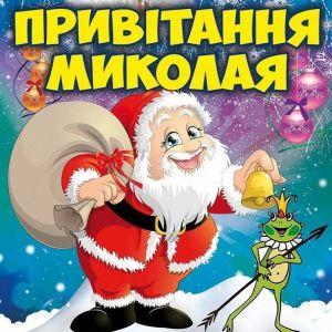 Привітання Миколая