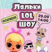 Ляльки LOL Шоу