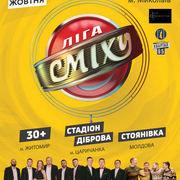 Ліга Сміху. Концерт команд «Стоянівка», «30 », «Стадіон Діброва»