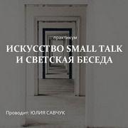 Практикум «Искусство Small talk и светская беседа», LADY ME Academy