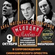 Мелодии любви «М.Магомаев, В.Ободзинский, Э.Хиль»
