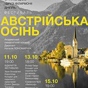 Фестиваль «Австрійська осінь» Концерт симфонічного оркестру