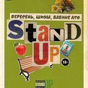Stand Up : вересень, школа, бабине літо