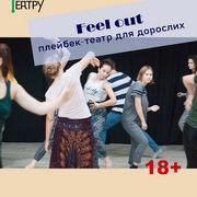 Школа Магії Театру: «Feel Out» Плейбек-театр для дорослих пробне заняття