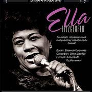 My dear Ella: вечер Эллы Фицджеральд.