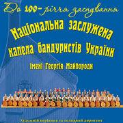 Національна капела бандуристів України імені Г.І.Майбороди