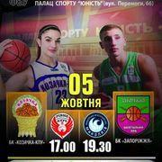 Украинская баскетбольная суперлига сезон 2018-2019