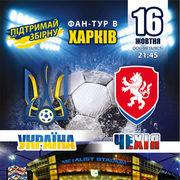 Фан-тур в Харьков на матч Лиги Наций