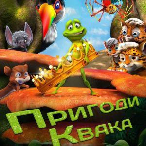 «Приключения Квака» / Ribbit