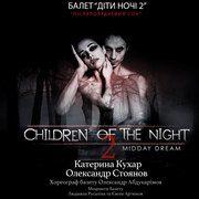 Балет «Дети ночи-2»