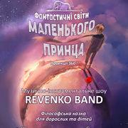 Музично-інструментальне шоу «Фантастичні світи Маленького Принца»