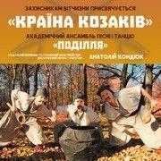Країна Козаків / Ансамбль Поділля