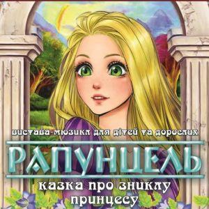 Рапунцель. Сказка о пропавшей принцессе