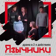 Язычники (Киевский театр «Тысячелетие»)