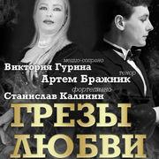 Ретро-концерт «Грезы Любви»