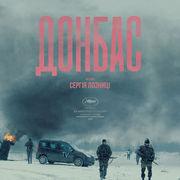 Донбасс / Donbas