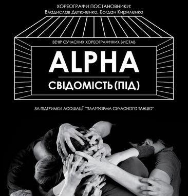 ALPHA та Свідомість(Під) - сучасні хореографічні вистави
