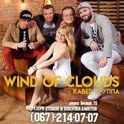 Кавер-группы «WindofClouds