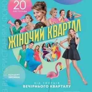 «Женский Квартал» - новый проект, TV-съемка