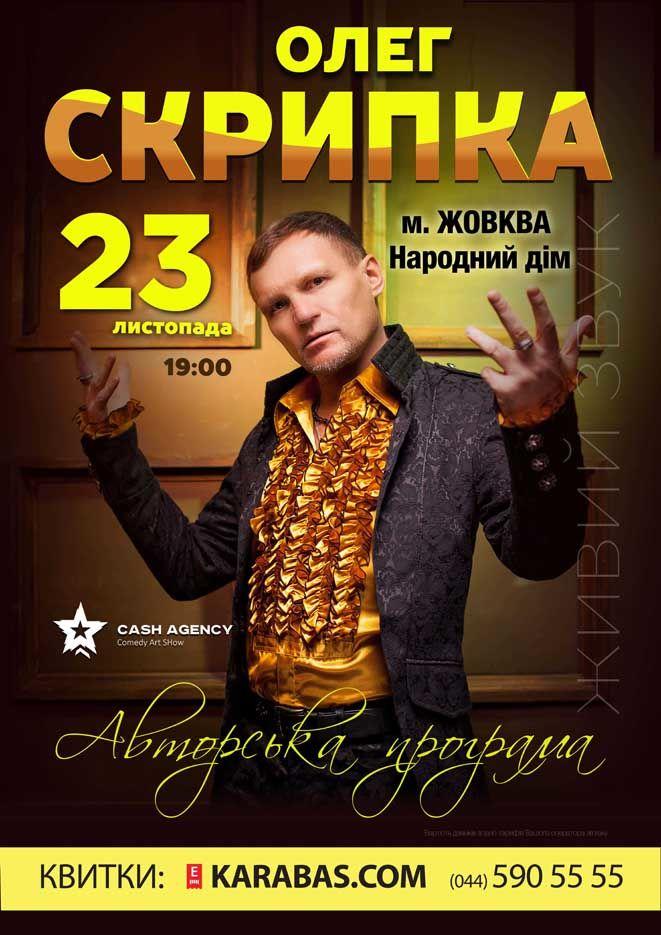 Олег Скрипка, Авторський вечiр