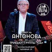 Группа «UА» трибьют–концерт Юрия Антонова