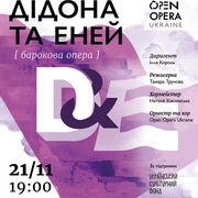 Барокова опера Дідона та Іней